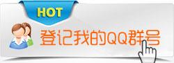 登记我的QQ群号