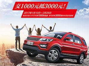 家用大7座SUV 交1000元抵3000元  CX70T