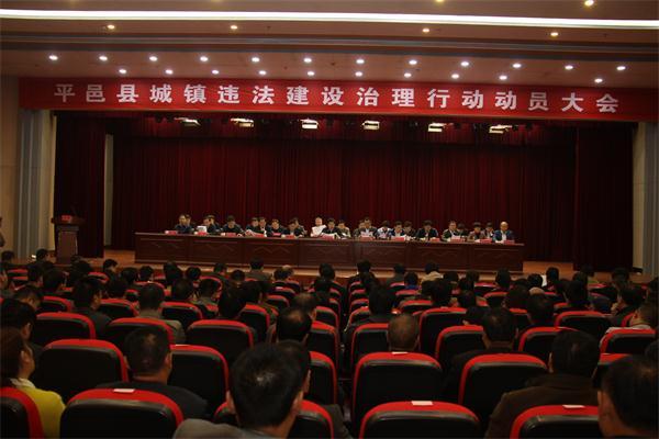 全县城镇违法建设治理行动动员大会召开