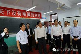 山东省副省长夏耕、市委书记林峰海等领导到德才职专视察工作